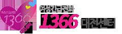 여성긴급전화 1366대전센터